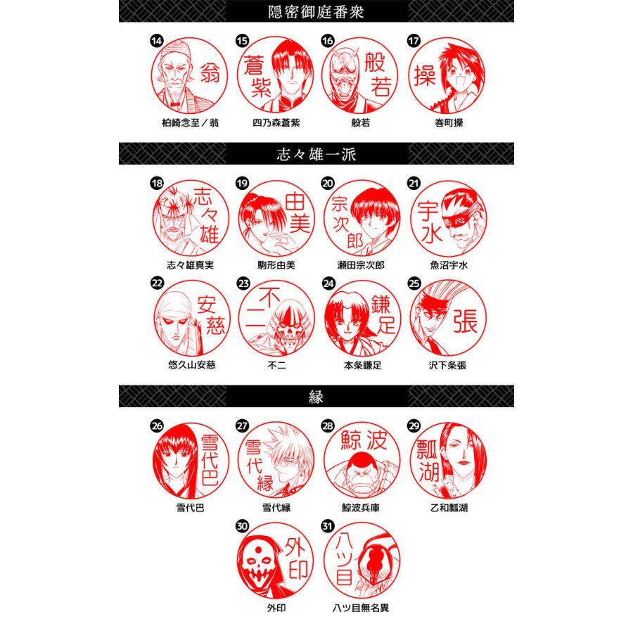 るろうに剣心のはんこ「るろうに剣心 はんこコレクション」黒水牛タイプ【ご奉仕品】[メール便] hankos 07