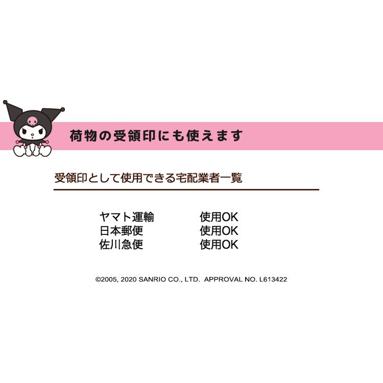クロミのはんこ「サンリオキャラクターずかん」(クロミver.)クイックC9タイプ【ご奉仕品】[メール便] hankos 08