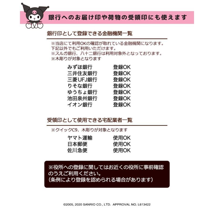 クロミのはんこ「サンリオキャラクターずかん」(クロミver.)木彫りタイプ【ご奉仕品】[メール便]|hankos|08