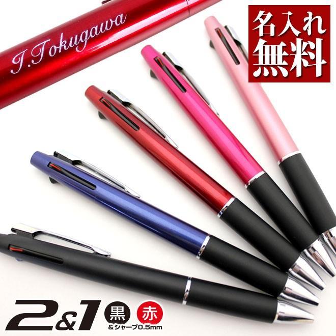 ボールペン 名入れ無料 ジェットストリーム 2&1 0.5mm 0.7mm名入れ ペン 多機能 ギフト 三菱鉛筆 プレゼント 卒業記念品 入学祝 就職祝 母の日 父の日|hankoya-store-7