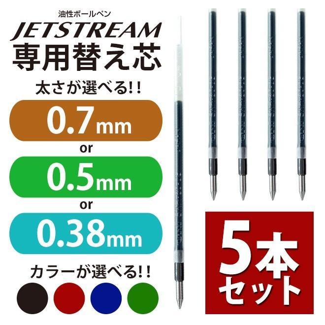 三菱鉛筆 ジェットストリーム ボールペン替え芯 太さが選べる SXR-80-05 SXR-80-07 SXR-80-38 5本セット 0.5mm 0.7mm 0.38mm 5本セット サプライ|hankoya-store-7