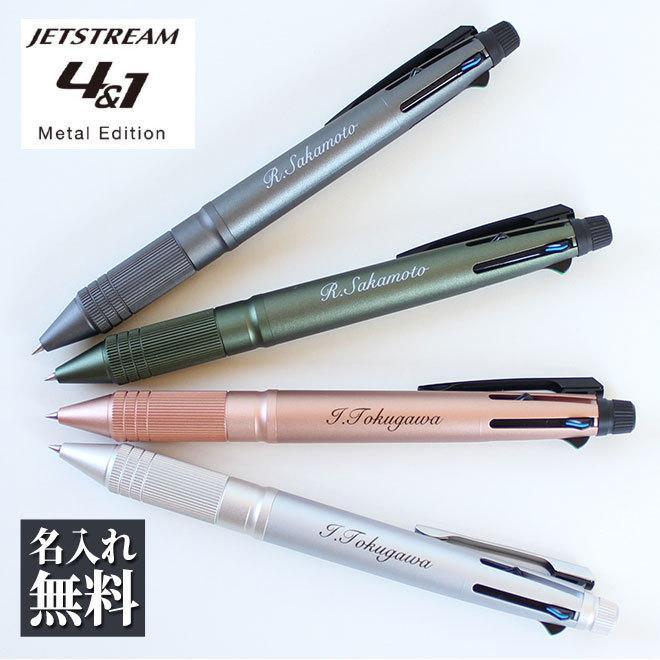 ボールペン 名入れ無料 ジェットストリーム 4&1 メタルエディション Metal Edition 多機能 ギフト プレゼント 卒業記念品 入学祝 就職祝 母の日 父の日 hankoya-store-7
