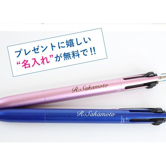 ボールペン 名入れ無料 ジェットストリーム プライム3 選べる 0.5mm 0.7mm 名入れ ペン 多機能 ギフト プレゼント 卒業記念品 入学祝 就職祝 母の日 父の日 hankoya-store-7 04