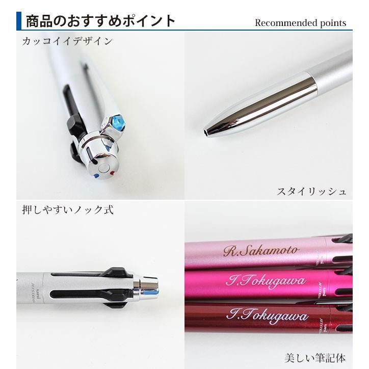 ボールペン 名入れ無料 ジェットストリーム プライム3 選べる 0.5mm 0.7mm 名入れ ペン 多機能 ギフト プレゼント 卒業記念品 入学祝 就職祝 母の日 父の日 hankoya-store-7 05