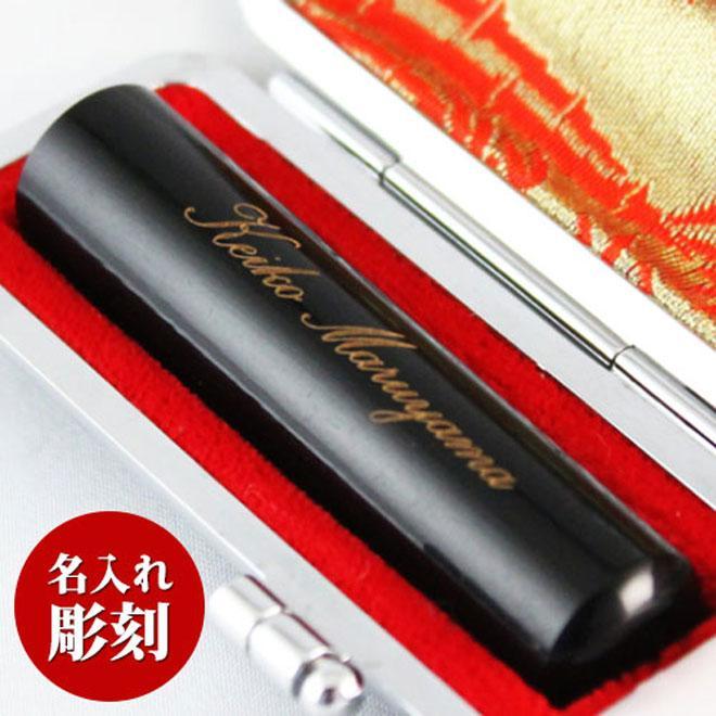 印鑑 はんこ 印鑑名入れ彫刻サービス  贈り物 記念品に最適 ギフト プレゼント 世界で一つ 送料無料 hankoya-store-7