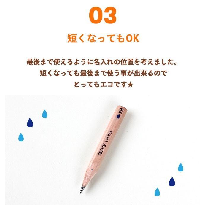 鉛筆 佐藤 です の トンボ