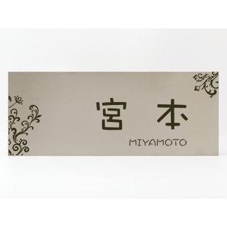 送料無料◆表札★チタン TPL-005 プレミアムチタンプレート−プラントラインシリーズ(ハンコヤドットコムオリジナル)サイズ:200mmX80mm 厚さ:3mm