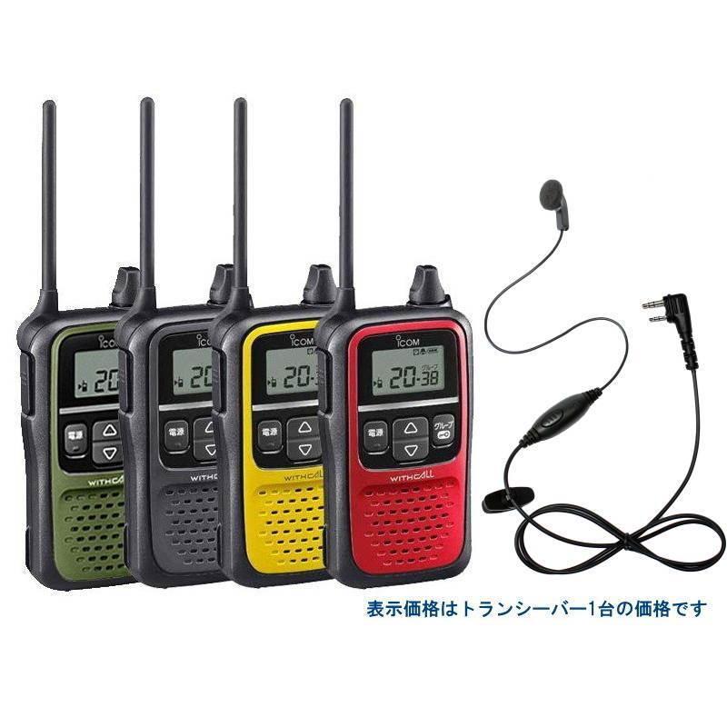 お勧め品 ストア ICOM IC-4110 + HD-12L イヤホンマイクセット アイコム 人気商品 特定小電力トランシーバー WITHCALL 無線機 インカム 最安値に挑戦
