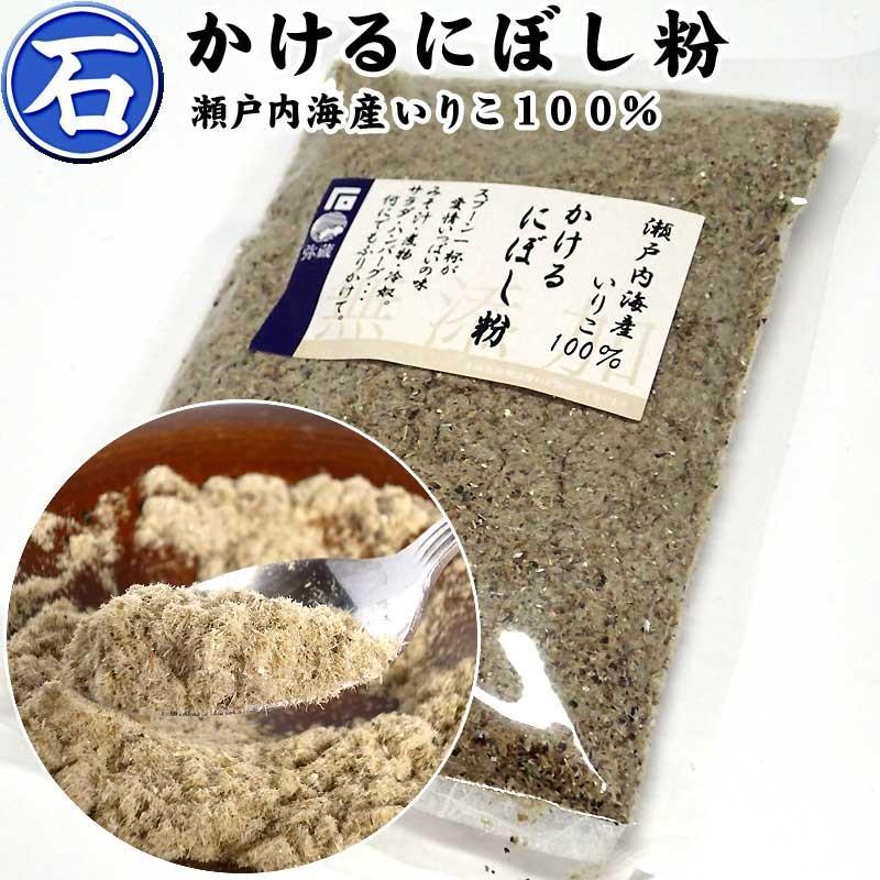海外輸入 かけるにぼし粉80g×4袋 新作 大人気 石丸弥蔵商店
