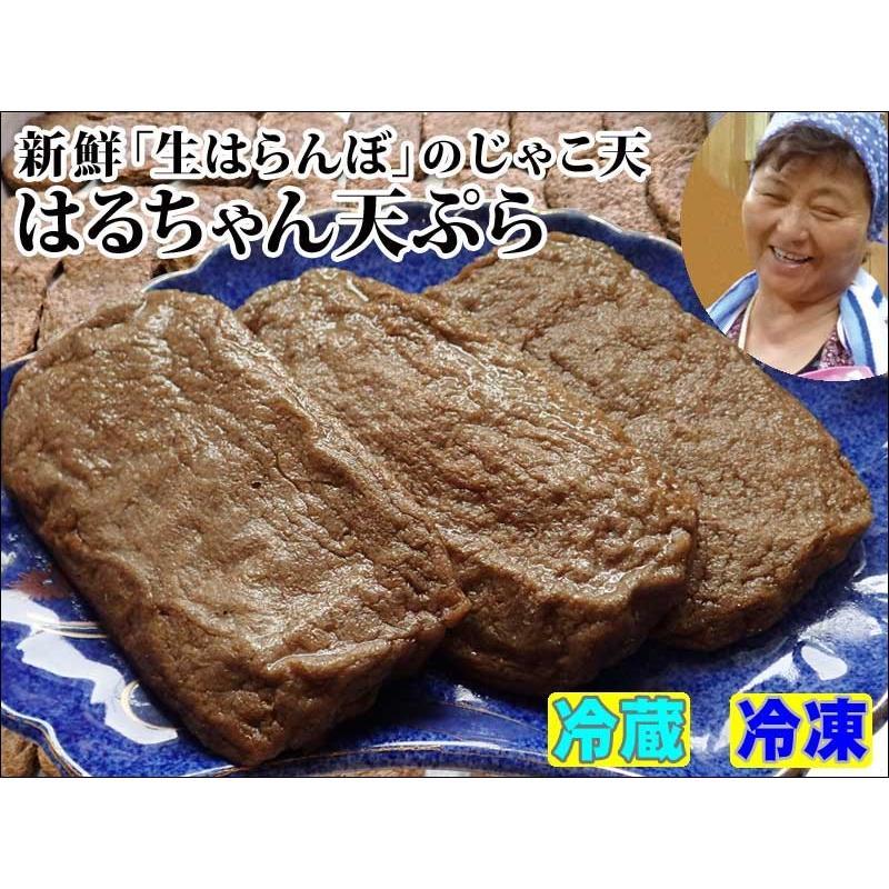 冷蔵はるちゃん天ぷら10枚(はらんぼじゃこ天)|hannouhangyo|03