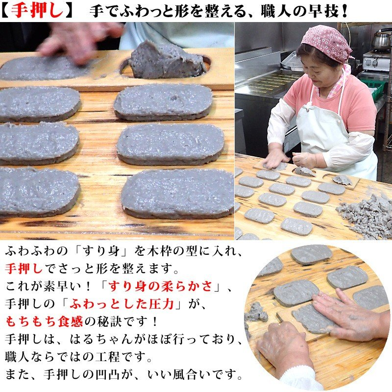 冷蔵はるちゃん天ぷら10枚(はらんぼじゃこ天)|hannouhangyo|09