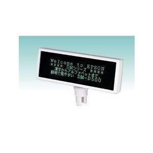 エプソン [DM-D500] カスタマディスプレイ DM-D500(漢字/ビットマップ/ディスプレイベースユニット)|hanryuwood