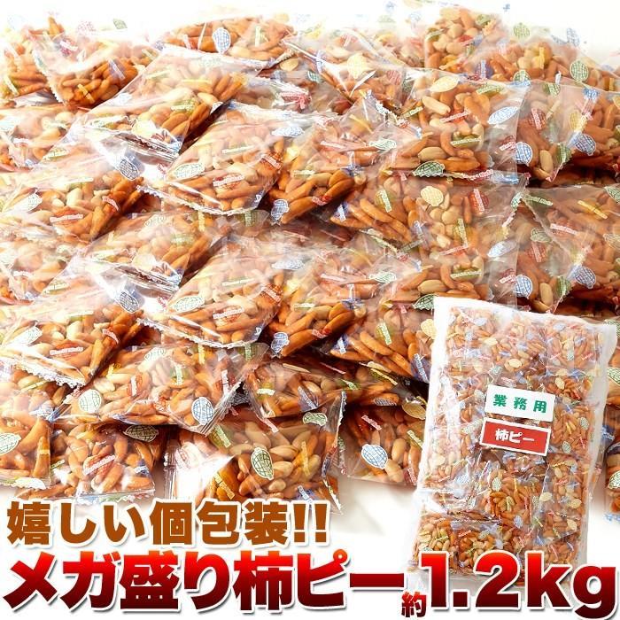 内祝い メガ盛り柿ピー1.2kg おつまみの大定番 直輸入品激安 みんなで分け合える個包装タイプ 業務用