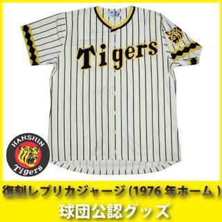 阪神タイガース ユニフォーム 復刻版レプリカジャージ(1976年ホーム)