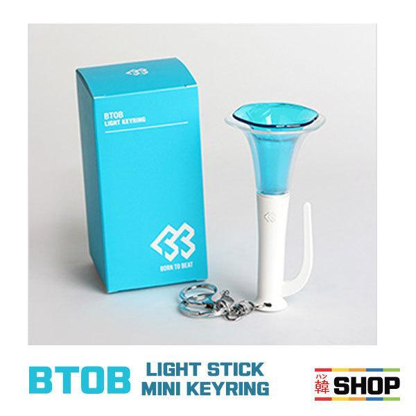 期間限定特別価格 BTOB ビートゥービー ご予約品 ビトビ 公式グッズ LIGHT ミニキーリング ライトスティック MINI KEYRING STICK