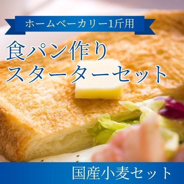 単体注文ならメール便送料無料 食パン作りスターターセット(国産小麦)|hanshoya