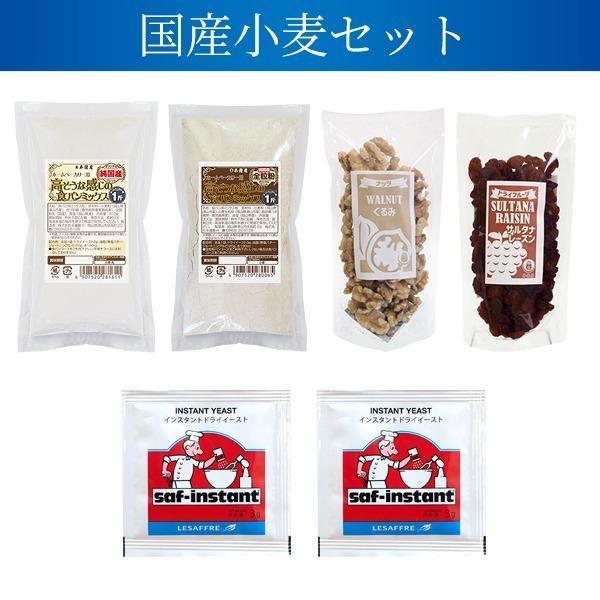 単体注文ならメール便送料無料 食パン作りスターターセット(国産小麦)|hanshoya|02