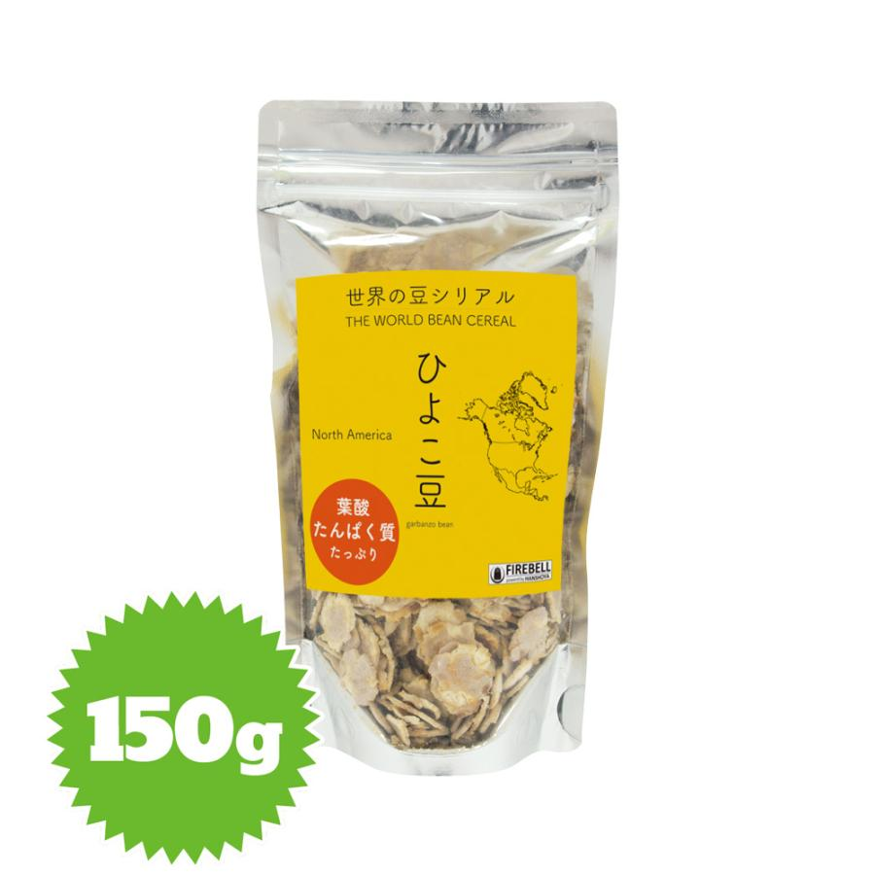 ひよこ豆シリアル 150g hanshoya