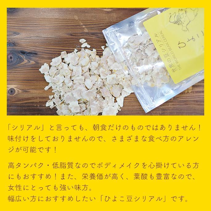 ひよこ豆シリアル 150g hanshoya 11