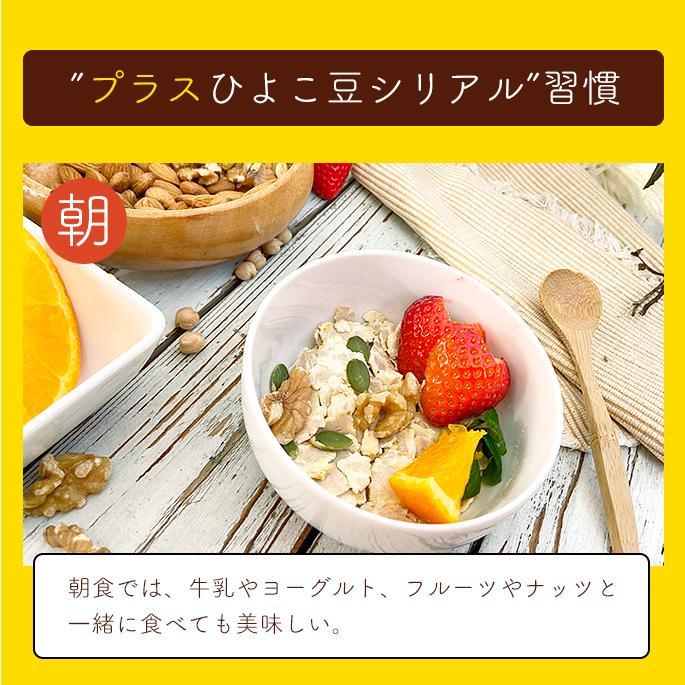 ひよこ豆シリアル 150g hanshoya 12