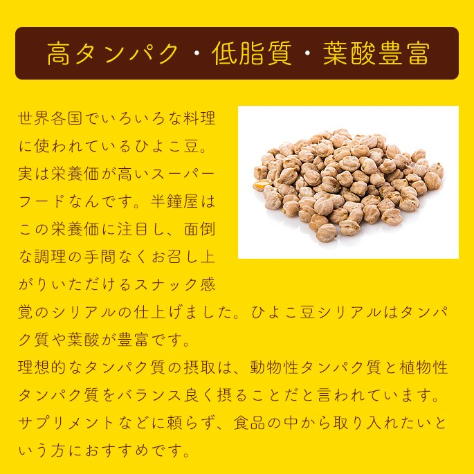 ひよこ豆シリアル 150g hanshoya 18