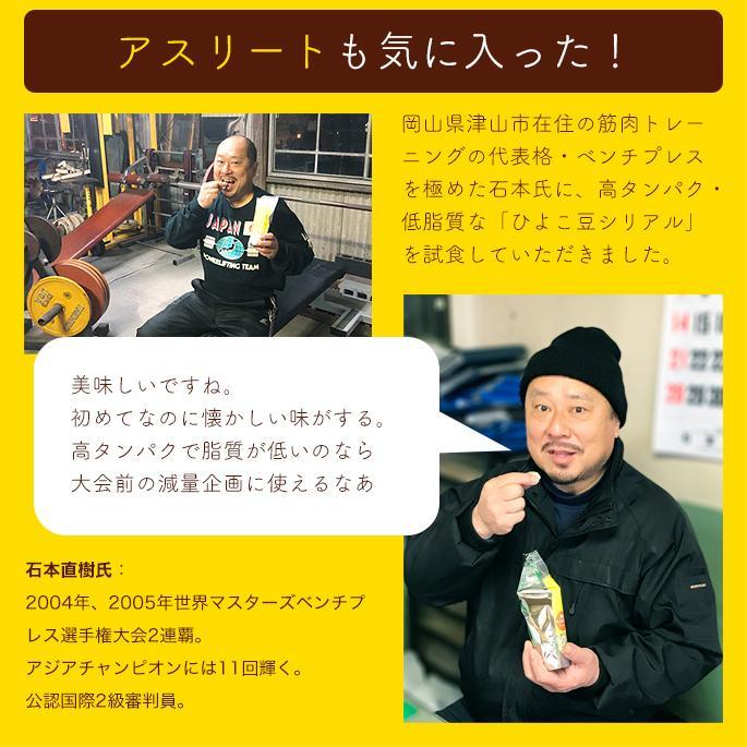 ひよこ豆シリアル 150g hanshoya 20