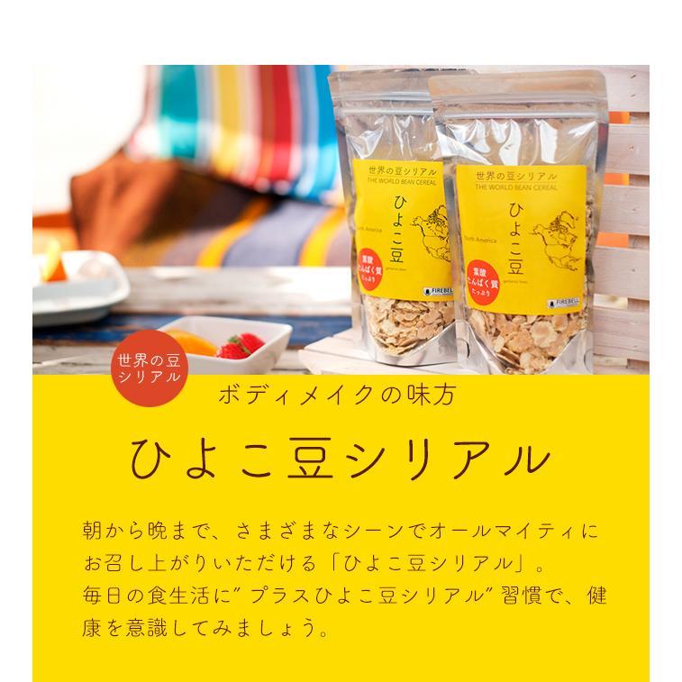 ひよこ豆シリアル 150g hanshoya 09