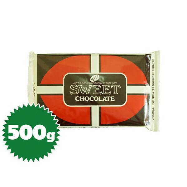 夏季要冷蔵 クーベルチュール(スイートチョコ)500g