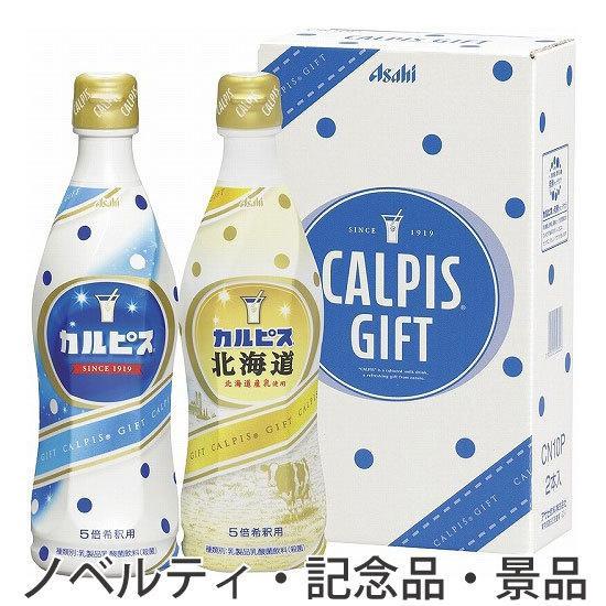 ノベルティ 記念品 カルピス カルピスギフト  複数お届け/お中元 hansoku
