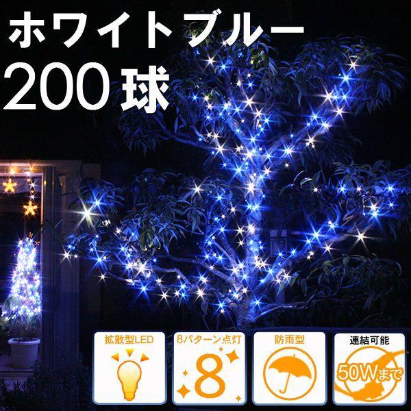 /LEDイルミネーション/ストレートライト ホワイトブルー200球 LRK200WB-LWCOset/コントローラー付/コロナ産業/