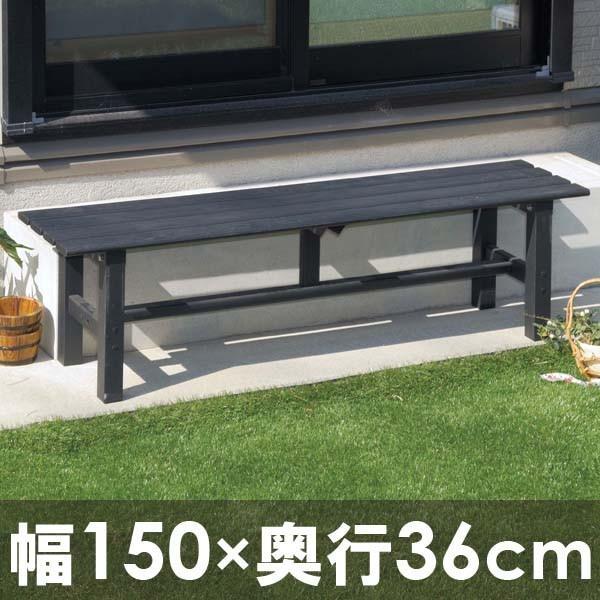 アルミ縁台150 (幅150×奥行36cm)/大型宅配便/縁台 ベンチ ステップ アルミ縁台 濡縁 腰掛 ガーデンファニチャー