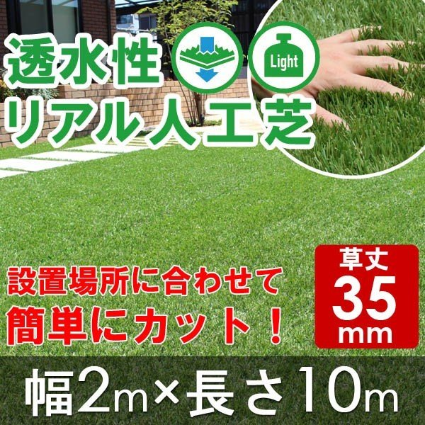 人工芝 ロール/透水性リアル人工芝 2×10(35mm)/大型宅配便/人工芝 ロール ロールタイプ リアル人工芝 人工 芝生
