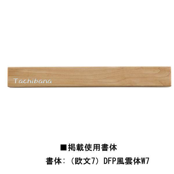 /木製表札/プレシャスウッドネームプレートyk1-on602/全国送料無料/D-1/