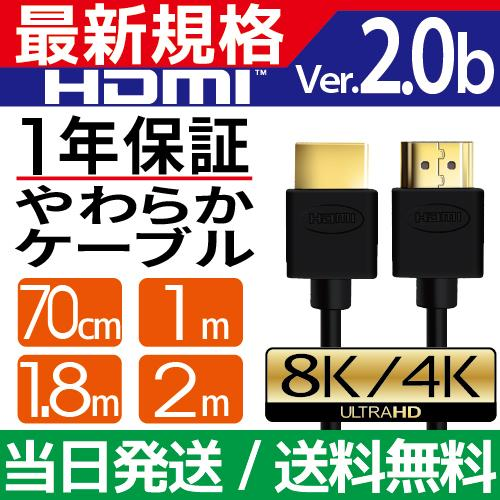 HDMIケーブル 2m 1m Ver.2.0b フルハイビジョン HDMI ケーブル 4K 8K 3D 対応 2.0m 1.0m 200cm 100cm HDMI20 AV PC 細線 ハイスピード 送料無料 メール便 「メ」|hanwha