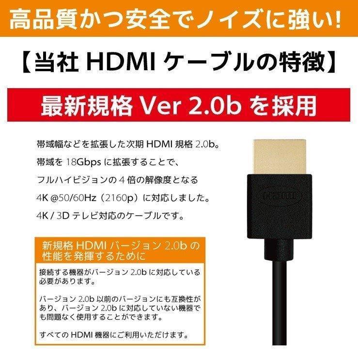 HDMIケーブル 2m 1m Ver.2.0b フルハイビジョン HDMI ケーブル 4K 8K 3D 対応 2.0m 1.0m 200cm 100cm HDMI20 AV PC 細線 ハイスピード 送料無料 メール便 「メ」|hanwha|09