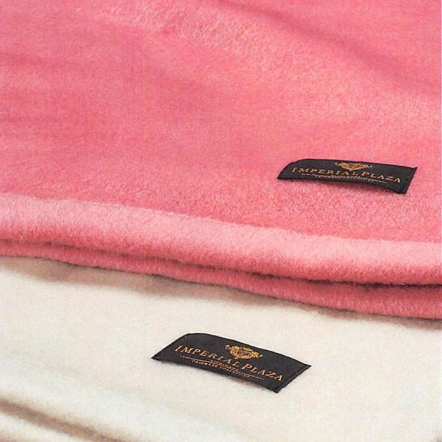 東京西川 IMPERIAL PLAZA(インペリアルプラザ)カシミヤ毛布(毛羽部分)ダブルロング(DL:180×230cm)IP5510