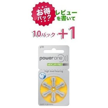 【お得】長い歴史を持つドイツ製パワーワン power one補聴器用空気電池 PR536(10)/10パック(60粒)【レビューを書いて+1パック】 haplaza