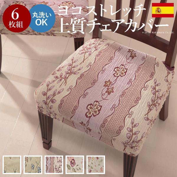 チェア 椅子 カバー 6枚組セット 幅34〜48cm・奥行45cm ストレッチ 花柄 ジャガード織り洗濯機洗 スペイン製 上 手入れ簡単-HAPPEAST