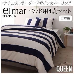 ナチュラルボーダーデザインカバーリング 布団カバーセット ベッド用 クイーン4点セット-HAPPEAST-t