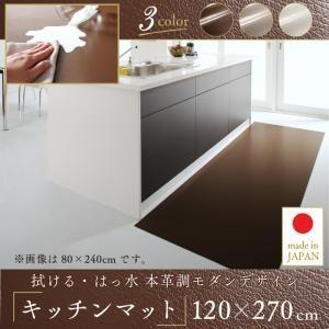 拭ける・はっ水 本革調モダンダイニングラグ・マット キッチンマット 120×270cm