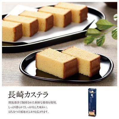 長崎カステラ 食品 ギフト プレゼント 粗品 販促品 記念品 贈り物|happinesnet-stora