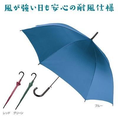 長傘 雨傘 ジャンプ傘 ギフト 粗品 記念品 景品 プレゼント ノベルティ|happinesnet-stora