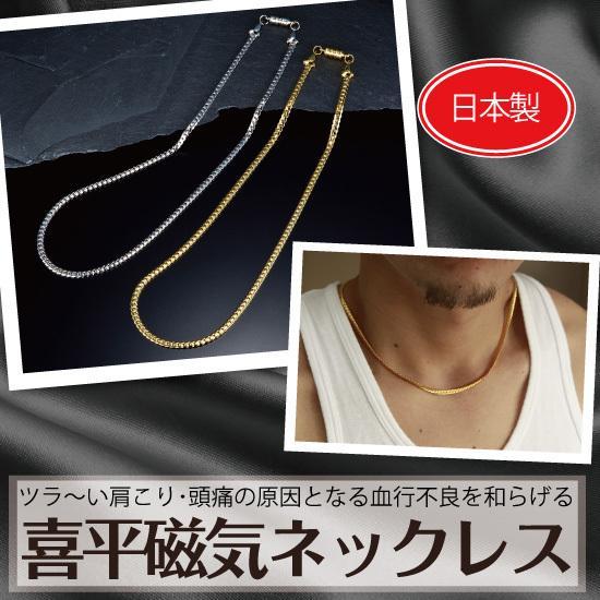 磁気ネックレス おしゃれ ネックレス 喜平 肩こり暖和 頭痛暖和|happinesnet-stora