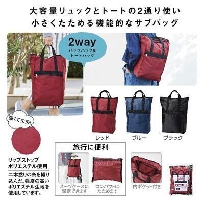 2way トートバッグ リュック ギフト 粗品 販促品 プレゼント ノベルティ|happinesnet-stora