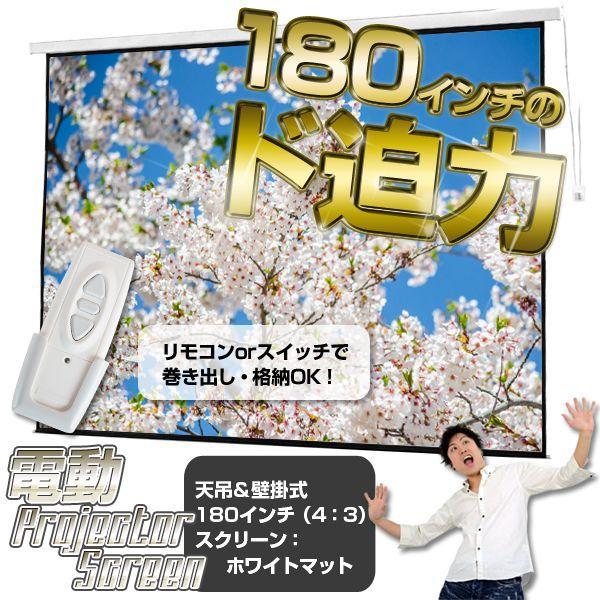 素敵な スクリーン 180インチ 電動 スクリーン プロジェクター リモコン 電動 180インチ スクリーンES41802, フジノミヤシ:78bc1b74 --- file.aperion.it