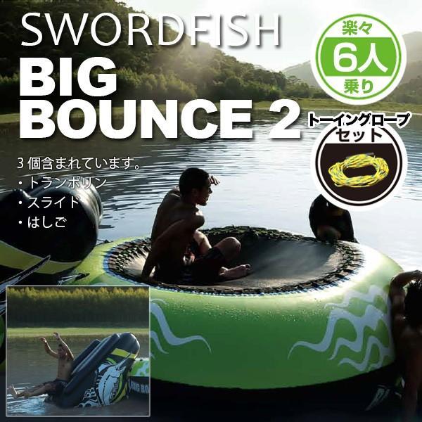 送料無料 トーイングチューブ 6人〜 BIG BOUNCE2 ロープ付 ジェットスキー マリンスポーツ 海 ボート