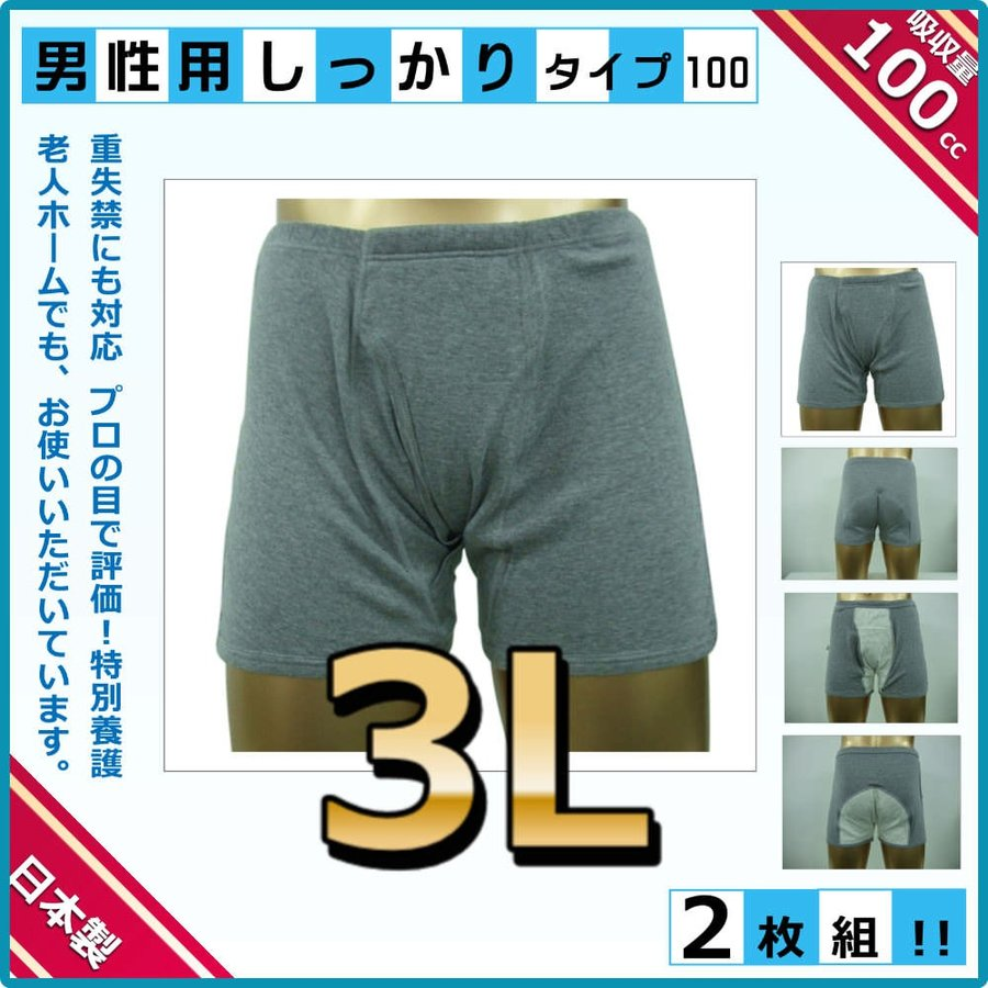 尿漏れパンツ 中重失禁トランクス しっかり安心タイプ男性用 100cc 3Lサイズ 2枚組 happiness7-store