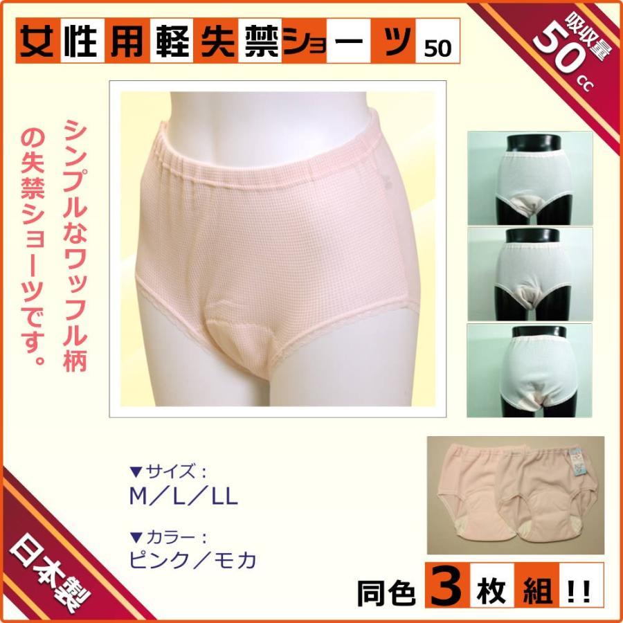 尿漏れ ちょい漏れ 軽失禁パンツ 女性用 軽失禁ショーツ ワッフル柄50cc 同色3枚組|happiness7-store