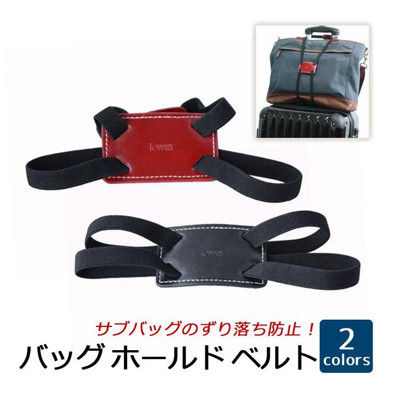スーツケース 上の サブバッグ の 固定に活躍 ずり落ち 防止 コンパクト 調整可能 バッグホールドベルト|happinetsplus