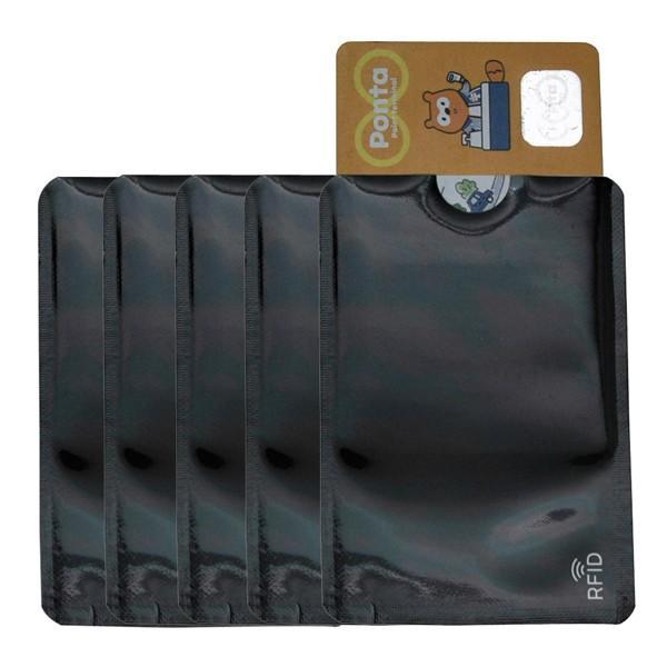 カードケース スキミング防止 スキミング 防止 磁気 干渉防止 磁気シールド カードプロテクター データ保護 スリーブ RFID ケース happinetsplus 10